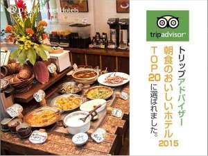 トリップアドバイザー朝食のおいしいホテル2015にて全国TOP20に選ばれました!約50種類以上の品数で充実♪