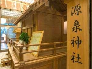 *【大浴場】大浴場を出ると源泉神社があります
