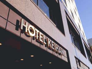 【外観】HOTEL KEIHANのロゴが目印です♪