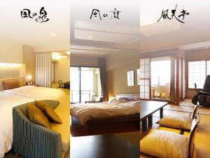 3タイプ全15室の露天風呂付客室