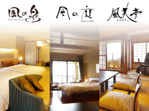 3タイプ全15室の露天風呂付き客室
