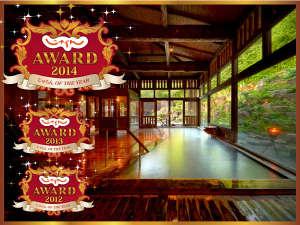 じゃらんアワード3年連続受賞しました!/源泉かけ流し温泉 八右衛門の湯 イメージ