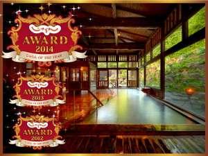 ■じゃらんアワード3年連続受賞しました!皆様ありがとうございます!