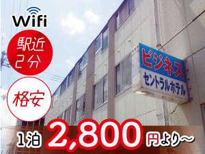 西条セントラルホテル [ 愛媛県 西条市 ]