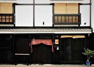 京町家 椿庵・京都