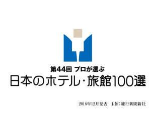 第44回プロが選ぶ日本のホテル・旅館100選企画部門入賞!