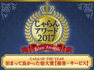 ■2017年度の1年間に顕著な実績を収めた宿泊施設を表彰 「じゃらんアワード2017」受賞■