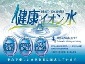 お部屋の水道水は安心してご利用頂けます♪
