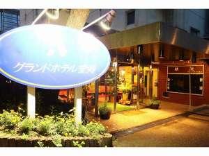 グランドホテル愛寿の画像