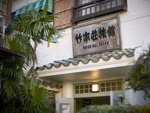 竹家荘旅館 [ 兵庫県 尼崎市 ]