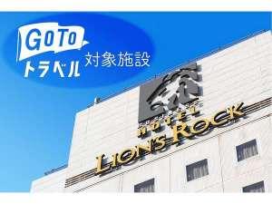 ホテル心斎橋ライオンズロック