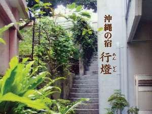 沖縄の宿 行燈