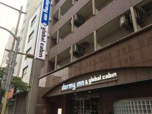 ドーミーインGlobal Cabin浅草外観
