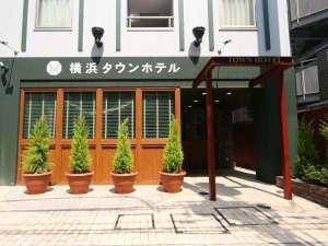 横浜タウンホテル [ 横浜市 中区 ]