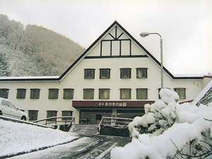 湯元 ホロホロ山荘の画像