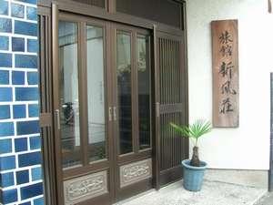 ビジネス旅館 新風荘:写真