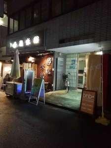 bnb+Post Town Shinbashi
