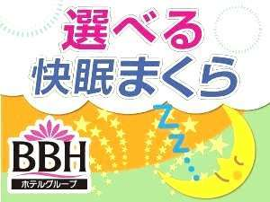 ホテル燕ヒルズ(BBHグループ) 旧ホテルミナト image