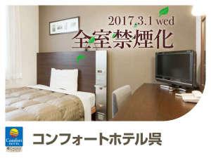コンフォートホテル呉 image