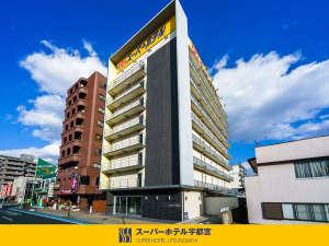 スーパーホテル宇都宮 天然温泉 益子の湯のイメージ