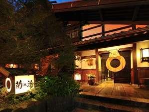 本棟造りの宿 浅間温泉 菊之湯のイメージ