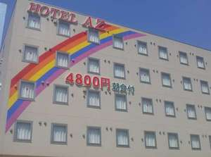 HOTEL AZ 福岡香春店の画像