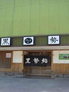 年間民宿 黒勢鮨