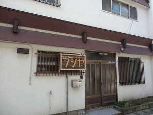 ふじや [ 愛媛県 松山市 ]