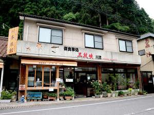 三段峡温泉 川本旅館:写真
