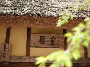 HOTEL 賀名生旧皇居:写真
