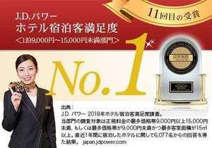JDパワー2018ホテル宿泊客満足度NO.1受賞