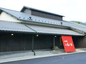 永源寺温泉八風の湯 宿「八風別館」の画像
