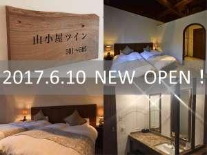 旭岳で一番新しい客室が遂にOPEN!