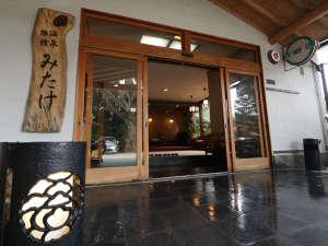 箱根仙石原温泉 温泉旅館みたけ