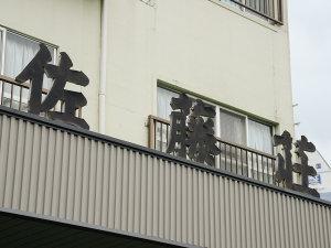 原鶴温泉 旅館 佐藤荘