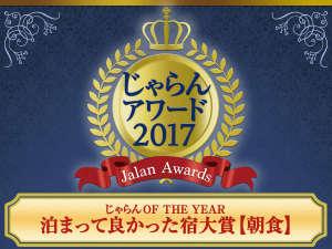 じゃらんアワード2017エンブレム♪泊まって良かった宿大賞【朝食】部門 中・四国第1位!