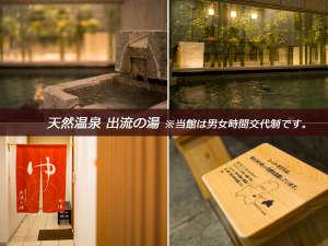 天然温泉 出流の湯(※当館は男女時間交代制です。)