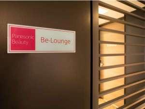 セルフエステ 10階 Be-Lounge入口