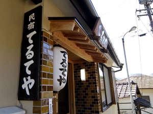 てるてや [ 和歌山県 田辺市 ]  湯の峰温泉
