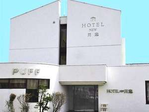 ホテル ニュー カワチュウ [ 北海道 岩見沢市 ]