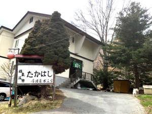 北湯沢温泉 温泉民宿たかはし