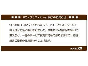 ホテル・アルファ-ワン尾道 image