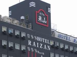 北館 ビジネスホテル来山:写真