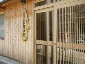 浜風の宿 五色浜荘 かとう別館 [ 京都府 京丹後市 ]  夕日ヶ浦温泉