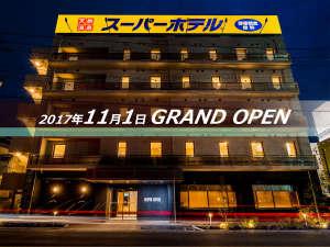スーパーホテル埼玉・久喜 天然温泉 提燈の湯
