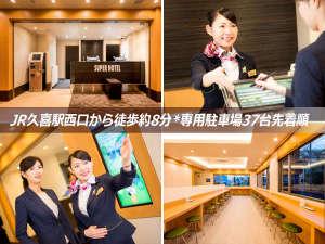 スーパーホテル埼玉・久喜 image