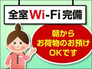 WiFi完備です