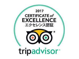 おかげさまで、2017年 trip advisorエクセレンス認証に認定されました!