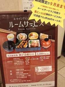 9月限定!ルームサービスご利用で瓶ビール1本300円でご提供いたします。