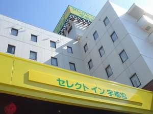 ホテルセレクトイン宇都宮:写真